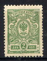 RUSSIE - 62** - ARMOIRIES - 1857-1916 Impero
