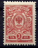RUSSIE - 63** - ARMOIRIES - 1857-1916 Impero