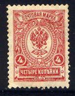 RUSSIE - 64** - ARMOIRIES - 1857-1916 Impero