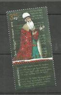 Israël N°1574 Neuf** Cote 3.25 Euros - Unused Stamps (with Tabs)