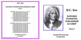 Superlimited Edition CD Andrej Volkonski. J.S. BACH. DAS WOHL TEMPERIERTE KLAVIER. Bnd.1. 2 Vol. - Instrumental