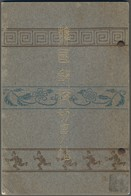 "Korea: 1905, Official Presentation Album No.1 ""Kankokuyubinkittejo = Korea Stamp Album"", Size 152 X - Corée (...-1945)"