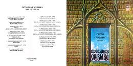 Superlimited Edition CD  Harry Grodberg. ORAGAN MUSIC. XII-XVIII CENTURIES. - Instrumental