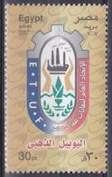 Ägypten Egypt 2007 Arbeitswelt Work Environment Gewerkschaftsverband Gewerkschaften Labour Unions, Mi. 2331 ** - Ungebraucht
