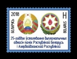 Belarus 2018 Mih. 1280 Diplomatic Relations With Azerbaijan. Arms (joint Issue Belarus-Azerbaijan) MNH ** - Belarus