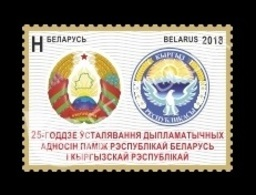 Belarus 2018 Mih. 1275 Diplomatic Relations With Kyrgyzstan. Arms (joint Issue Belarus-Kyrgyzstan) MNH ** - Belarus