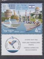 ISRAEL 2016 GREECE JOINT ISSUE HAIFA THESSALONIKI PORT SHIP - Israel