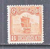 OLD  CHINA  229  *  1 St. PEKING PRINT - China