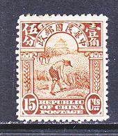OLD  CHINA  231  *  1 St. PEKING PRINT - China