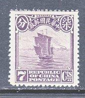 OLD  CHINA  256  *  2 Nd  LONDON PRINT - China