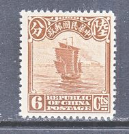 OLD  CHINA  324  *  1933  Issue - China