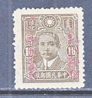 OLD  CHINA  528 O  KWEICHOW  *  1942  Issue - China