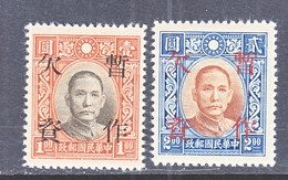 OLD  CHINA  J 67-8 *   PORTO - China