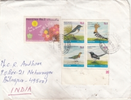 Pakistan  Birds  Block Of Four Stamps  On  2003  Cover To India  # 16853  D    Inde  Indien - Songbirds & Tree Dwellers