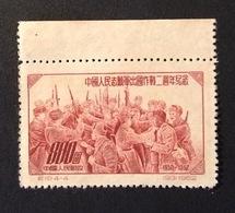 CHINE 1952 YT N°966 - Nuevos