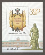 Russia 2012,S/S,Russian Tula Arms Factory 300 Years & Peter The Great,Sc # 7331,VF MNH** - Factories & Industries
