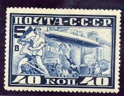 SOVIET UNION 1930 Zeppelin Moscow Flight 40 K. Perf. 10½  LHM / *.  Michel 390B - 1923-1991 URSS