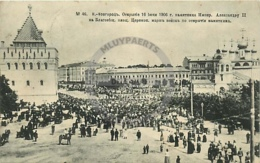 /!\ 9158 - CPA/CPSM - Russie : A Localiser : Place Avec Peuple - Russia