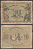 Greece 10 Drachmai 1944 (VG) Condition Banknote P-322 - Greece