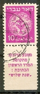 Israel - 1948, Michel/Philex No. : 3, Perf: 11/11 - DOAR IVRI - 1st Coins - USED -  *** - Full Tab - Israel