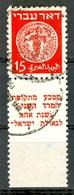 Israel - 1948, Michel/Philex No. : 4, Perf: 11/11 - DOAR IVRI - 1st Coins - USED - *** - Full Tab - Israel