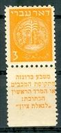 Israel - 1948, Michel/Philex No. : 1, Perf: 10/11 !!! - DOAR IVRI - 1st Coins - MNH - *** - Full Tab - Israel