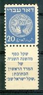 Israel - 1948, Michel/Philex No. : 5, Perf: 10/11 !!! - DOAR IVRI - 1st Coins - MNH - *** - Full Tab - Israel