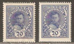Russia / Soviet Union 1926-27 Mi# A XVIII Y And Z ** MNH - Y = With Wmk., Z = Without Wmk. - Not Issued - 1923-1991 URSS