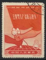 China 442 O - 1949 - ... Volksrepublik