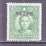 CHINA  SINKIANG  128  Type  II  Perf.  14  SECRET  MARK  **  No Wmk. - Sinkiang 1915-49