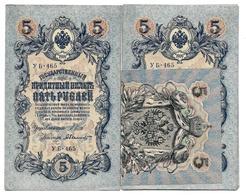 Billet RUSSE RUSSIE - LIASSE De 10 Billets  5  Roubles 1909 -  TTB - Russie