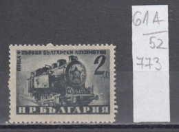 52K61A / 773 Bulgaria 1950 Michel Nr. 725 - Lokomotive TRAIN TRNSPORT ** MNH  Bulgarie Bulgarien - Nuevos