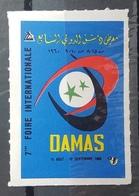 Syria 1960 Cinderella Stamp MNH - 7th Damascus International Fair - Syria