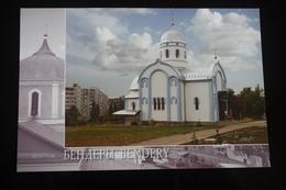 Moldova / Transnistria (PRIDNESTROVIE). Bendery . Ortodox Church -  Modern Postcard - - Moldavie