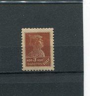 RUSSIA YR 1925-25,SC 278A,MI 244 B,MLH *,TYPO,NO WMK,PER.12 - 1923-1991 URSS
