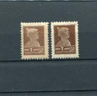 RUSSIA YR 1924-25,SC 282A,MI 248B,MLH *,TYPO,NO WMK,PER 12,WHITE PAPER,RED BROWN COLOR VARIETY - 1923-1991 URSS