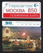 MMT 16 - 50u Moscow Moscou 1997 Blason URMET NEUVE RUSSIE URSS - Russie