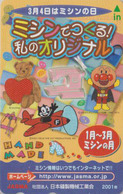 Télécarte Japon / 110-016 - MANGA - ANPANMAN Chat FELIX THE CAT & TEDDY BEAR - ANIME Japan Phonecard - 10683 - BD