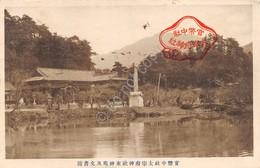 Cartolina Dazaifu Sanktejo Giappone Japan - Cartoline