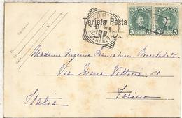 SPAIN MURCIA POSTCARD TO TORINO  GUADARRAMA MADRID CARTERIA POSTMARK 1903 - 1889-1931 Reino: Alfonso XIII
