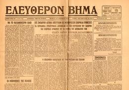 """M3-36540 Greece 15.9.1943 [German Occupation]. Newspaper """"Elefthero Vima"""". - Boeken, Tijdschriften, Stripverhalen"""