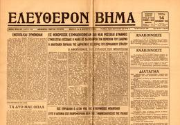 "M3-36542 Greece 14.9.1943 [German Occupation]. Newspaper ""Elefthero Vima"". - Books, Magazines, Comics"