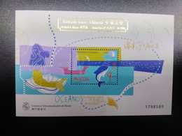 O) 1998 MACAO-MACAU, OCEANS -AMIZADE LUSO CHINESA-FESTIVAL MACAO AND CHINESE SCT 932, MNH - 1999-... Chinese Admnistrative Region