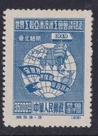 "$579 ""MINT"" PR CHINA C3NE Globe, Fist & Banner (Trade Union Conf.), Scott #1L133-135, SG NE261/263, Mi.#155-157 - Réimpressions Officielles"