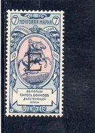 RUSSIE 1905 * - 1857-1916 Keizerrijk