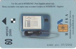 BULGARIA - Summer, ERROR Chip On The Right ,tirage 30.000, 09/00, Used - Bulgaria