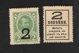 RUSSIA KING ALEXANDER 2  2/2K  1917г   UNC!!! - Russia