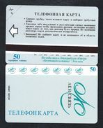 ST PETERSBURG 1 - First Card 50u Internet MINT URMET NEUVE RUSSIE RUSSIA URSS - Russie