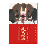 Special Folder China 2018 Chinese New Year Zodiac Stamps Sheetlet - Dog Zodiac - 1949 - ... People's Republic