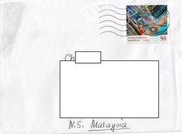 24B : Germany IT Technology Stamps On Cover - Covers & Documents